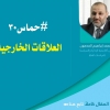 #حماس30 .. العلاقات الخارجية