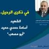 في ذكرى الرحيل ... الشهيد أسامة حمدي حميد (شهيد الإنطلاقة)