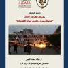 تقديــر موقـف: معركة الفرقان 2008 سقوط أولمرت وتغيير قوات الاشتباك