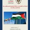دراسة: اتجاهات النخب الفلسطينية نحو الأداء الدبلوماسي الرسمي والشعبي تجاه إنهاء الحصار عن قطاع غزة