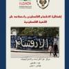 دراسة: إشكالية الانقسام الفلسطيني وانعكاسه على القضية الفلسطينية