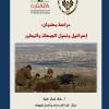 دراسة: إسرائيل وتحول الجبهات والمحاور