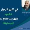 في ذكرى الرحيل ... الشهيد طارق عبد الفتاح دخان