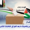 حماس وتحديات ما بعد الفوز في انتخابات التشريعي