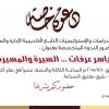 دعوة للمشاركة في ندوة بعنوان ياسر عرفات .. السيرة و المسيرة