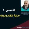 #حماس30 .. جدلية النظام البرنامج