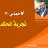 #حماس30 .. تجربة الحكم