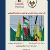 دراسة: التداعيات ومخاطر الانقسام على المشروع الوطني الفلسطيني