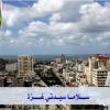 سلاماً سيدتي غزة