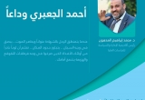 أحمد الجعبري وداعاً