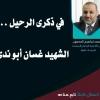 في ذكرى الرحيل .. الشهيد غسان أبو ندى