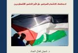 دراسة: انعكاسات الانقسام السياسي على الأمن النفسي للفلسطينيين