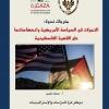 التحولات في السياسة الامريكية وانعاكساتها على القضية الفلسطينية