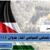 ورقة عمل: أداء حماس السياسي أثناء عدوان 2014م