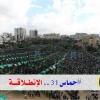 حماس 31 ... الإنطلاقة