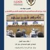 تقديــر موقـف: قراءة حول قرار المحكمة الدستورية لحل المجلس التشريعي الفلسطيني