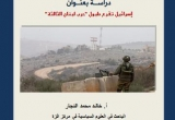 دراسة: إسرائيل تقرع طبول حرب لبنان الثالثة
