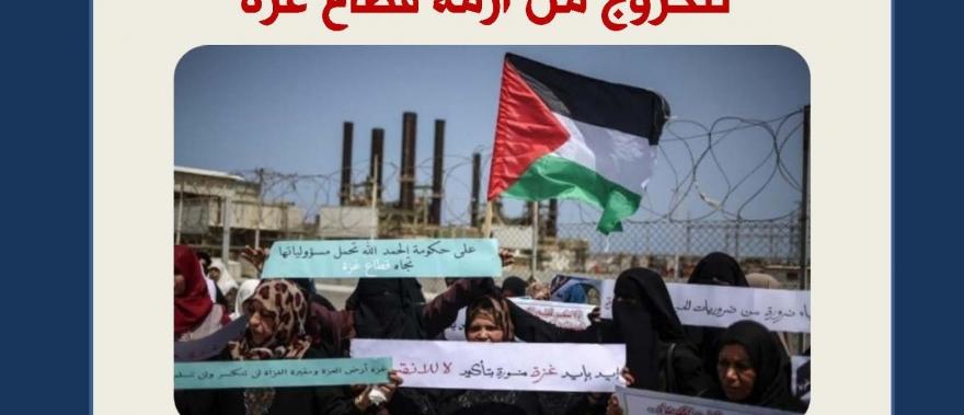 تقدير موقف استراتيجي للخروج من أزمة قطاع غزة