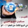 مستقبل الخليج العربي في الربع الثالث من العام 2016م