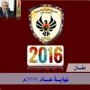 نهاية عام 2016م