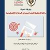 واقع التخطيط الاستراتيجي في الوزارات الفلسطينية