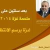 بعـد سنتين على ملحمة غزة 2014م ... غزة برسم الإنتظار