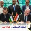 المصالحة الفلسطينية .. طبخة حصى