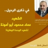 في ذكرى الرحيل.. عماد محمود أبو أمونة (شهيد الوحدة الوطنية)