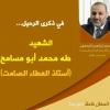 في ذكرى الرحيل... الشهيد طه محمد أبو مسامح (أستاذ العطاء الصامت)