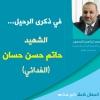 في ذكرى الرحيل... الشهيد حاتم حسن حسان (الفدائي)