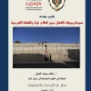 تقديــر موقـف: سيناريوهات الفصل بين قطاع غزة والضفة الغربية