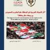 دراسة: أثر التحولات العربية في المنطقة على المشروع الصهيوني من وجهات نظر مختلفة