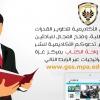 إعلان لطلبة الأكاديمية لإمكانية نشر مقالاتهم في مركز غزة للدراسات والإستراتيجيات