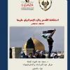 دراسة: انتفاضة القدس والرد الإسرائيلي عليها 2015-2017م