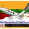 مسؤولية إنهاء الإنقسام السياسي الفلسطيني