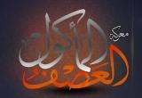 في ذكرى العصف المأكول قراءة قرآنية