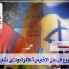 مشروع البدائل الإقليمية لفكرة دولتين لشعبين
