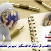 دور البحث العلمي في استشراف المستقبل السياسي للمنطقة العربية