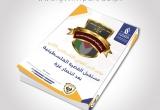 كتاب مؤتمر الأمن القومي الفلسطيني الثاني
