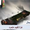 غزة إقليم متمرد