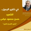 في ذكرى الرحيل ... الشهيد حسن محمود عباس (شهيد الإصرار العنيد)