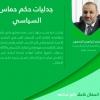 جدليات حكم حماس السياسي