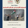 ندوة: المسؤولية القيادية في علاج الأزمة السياسية