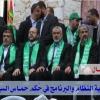 جدلية النظام والبرنامج في حكم حماس السياسي