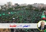 حماس 31 ... المقاومة