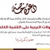 دعوة لحضورة ندوة أثر التحولات العربية على القضية الفلسطينية