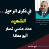 في ذكرى الرحيل .. الشهيد عماد منسي نصار (صخرة فلسطين)