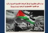 دراسة: صراع القوى الإقليمية في ظلّ الحركات الشعبية العربية وأثره على القضية  الفلسطينية