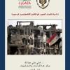 دراسة: تداعيات الصراع السوري على اللاجئين الفلسطينيين في سوريا