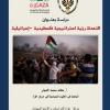 دراسة: التهدئة رؤية استراتيجية فلسطينية - إسرائيلية